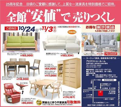 輸入家具・国産家具「全館安値で売りつくし」アピタス