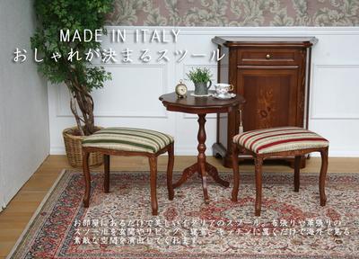 italy_stool.JPG